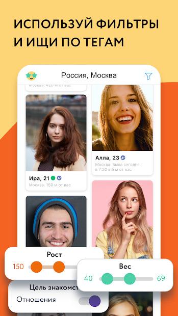 топ бесплатных знакомств для андроид